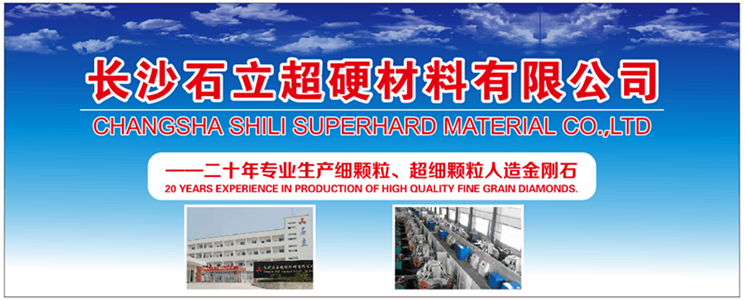 Changsha Shili Superhard Material Co., Ltd.